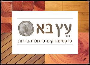 לוגו עם רקע של חברת עץ-בא